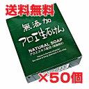 無添加アロエ生石けん 80g×50個無添加アロエ生石鹸 送料無料【RCP】
