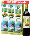 ノニ果汁 100%原液 500ml 【3本セット・送料無料】【smtb-s】 【RCP】 10P03Sep16