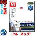 【メール便送料無料】BVD クルーネックTシャツ2枚組】