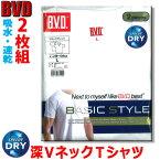 【メール便送料無料】BVD 深VネックTシャツ2枚組(NEWパッケージ)