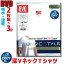【送料無料】BVD 深VネックTシャツ2枚組×3パック【6枚】BASIC STYLE(※宅配便発送専用
