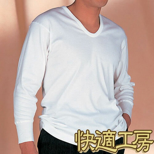大きいサイズ【3L】【特別価格】グンゼ【快適工房】紳士長袖U首シャツ 良質綿100%【日本製】
