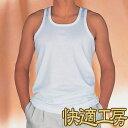 ショッピンググンゼ 【クーポン利用で最大30%OFF】大きいサイズ【4L】【特別価格】グンゼ【快適工房】紳士ランニング 良質綿100%【日本製】