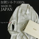 【送料無料】【日本製】レディース加賀シルク100%パジャマ 長袖長パンツ上下セットGUNZEグンゼ