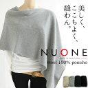 送料無料【日本製】NUONE ヌワン ウール100%ポンチョアシメントリー 縫い目なしホールガーメント