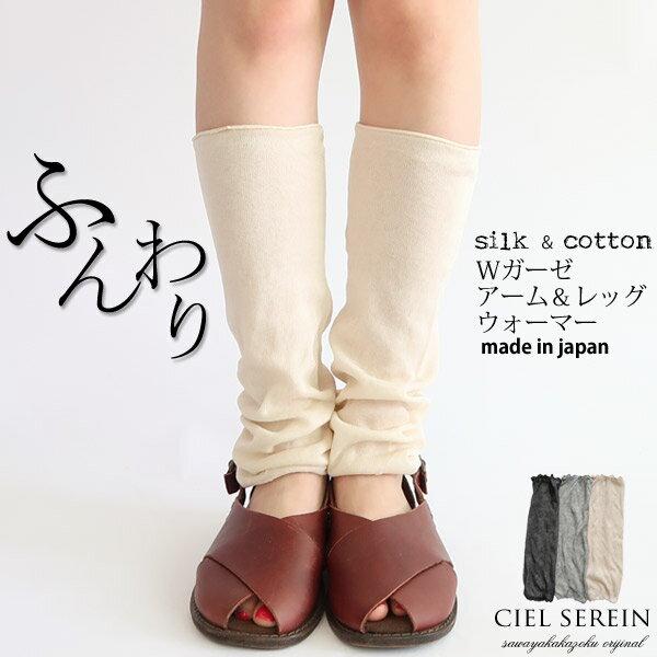NEW【ゆうメール送料無料】【日本製】シルクと綿のWガーゼ 二重編みアーム&レッグウォーマー 天然繊維