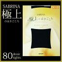 【日本製】極上のはきごこちグンゼSABRINAサブリナ80デニールタイツ【メール便可】