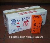 【送料無料】 吉四六 720ml 1ケース ビン入り【10本入り】店長激オシ送料無料!