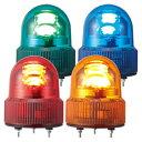 パトライト LED回転灯(オールプラスチックボディタイプ) DC12V SKHE-12 回転灯色:緑・青