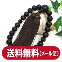 ■男性用数珠縞黒檀(22玉)素挽正絹頭房 【数珠】 【念珠】【メール便で送料無料】【smtb-TK】