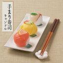■仏前供養の 【手まり寿司キャンドル】(ハマチ・サー