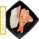 ■仏前供養の 【寿司キャンドル B】 (エビ・ハマチ)サビ入...