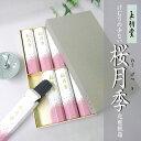 ■ほんのり甘い桜の香り (進物用)けむりの少ない【桜月季(おうげつき)】|化粧紙箱 【玉初堂】【弔電】
