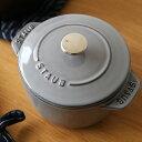staub(ストウブ)ラ・ココット de GOHAN S ホーロー鍋12cm/0.77L グレー【正規輸入品】【生涯保証付】
