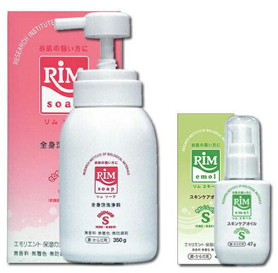 【エモリエント保湿スキンケア基礎化粧品】RIMセットB(リムセットB)