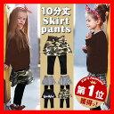 韓国子供服 女の子 レイアリス 韓国子供服 スカート付きレギンス【迷彩&無地&ストライプ&千
