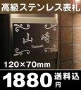 ★送料無料★高級ステンレス鏡面表札・マンション戸建用120×70サイズ