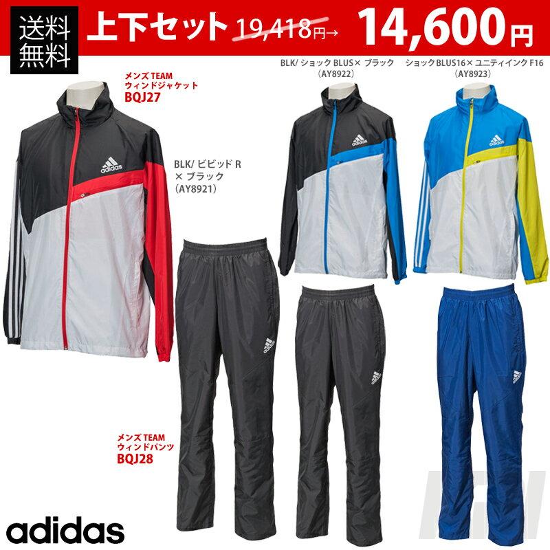 【上下セット】adidas(アディダス)【メンズ ウィンドジャケットBQJ27&パンツBQJ28】ウェア【KPI】
