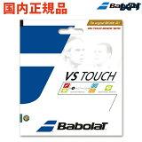 BabolaT(バボラ)「VSタッチ 130/135 BA201025」硬式テニスストリング(ガット)【kpi_soy】