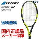 『即日出荷』BabolaT(バボラ)「PURE AERO(ピュアアエロ) BF-101253」硬式テニスラ
