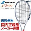 「2017モデル」Babolat(バボラ)「PURE STRIKE 18×20(ピュアストライク) BF101314」硬式テニスラケット【KPI】