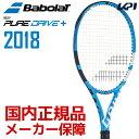 「3大購入特典付!」バボラ Babolat テニス硬式テニスラケット PURE DRIVE+ ピュアドライブプラス BF101337 12月中旬発売予定※予約 2018新製品【kpi_d】