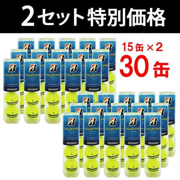 BRIDGESTONE(ブリヂストン)TOUR PRO(ツアープロ)2箱セット(15缶×2=120球)テニスボール