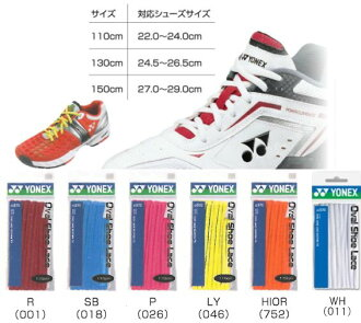 YONEX ( Yonex ) オーバルシュー race AC570 fs3gm