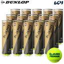 【店内全品ポイント10倍開催中▲※要エントリー】【365日出荷】【10%OFFクーポン対象】「あす楽対応」DUNLOP(ダンロップ)「St.JAMES Premium(セントジェームス プレミアム)(15缶/60球)」テニスボール 『即日出荷』