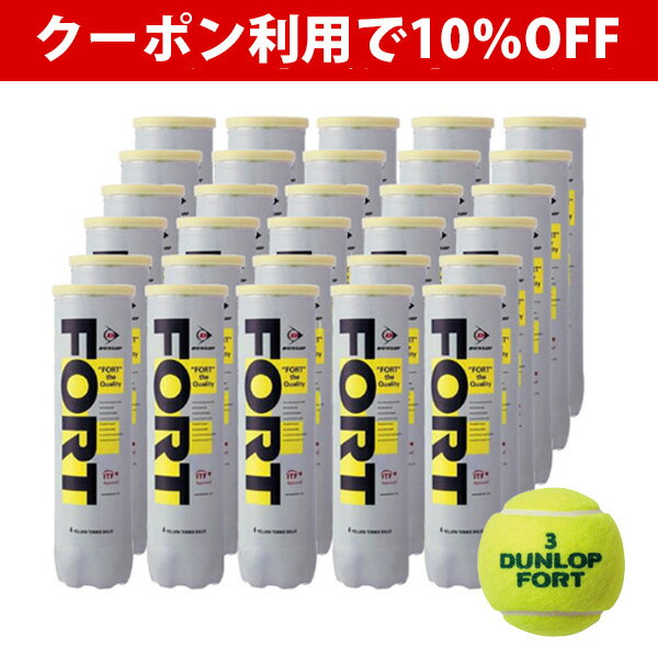 【10%OFFクーポン対象】【ボールキャンペーン】DUNLOP(ダンロップ)FORT(フォ…...:kpi:10085826