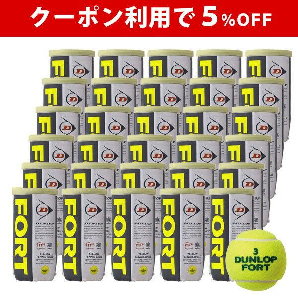 【5%OFFクーポン対象】【ボールキャンペーン】DUNLOP(ダンロップ)FORT(フォー…...:kpi:10085827