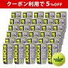【5%OFFクーポン対象】DUNLOP(ダンロップ)FORT(フォート)[2個入]1箱(30缶/60球)テニスボール