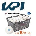 【店内最大2000円クーポン対象】DUNLOP SOFTTENNIS BALL(ダンロップ ソフトテニスボール)練習球 バスケット入 10ダース(120球)