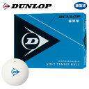『全品10%OFFクーポン対象』DUNLOP SOFTTENNIS BALL(ダンロップ ソフトテニスボール