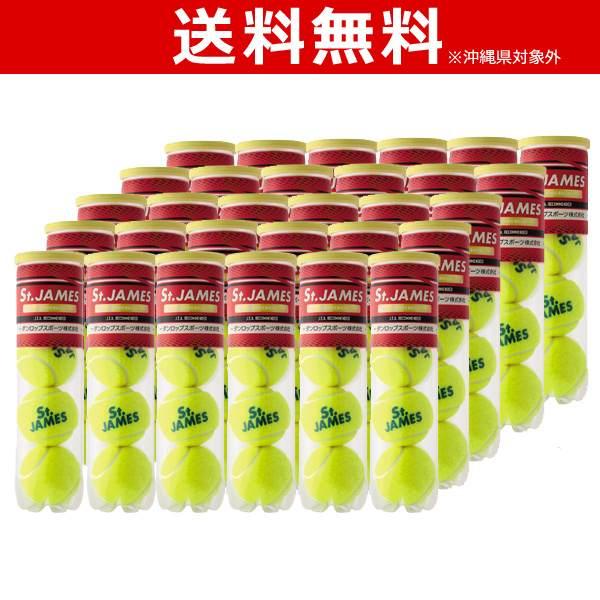 St.JAMES(セントジェームス)120球(4球×30缶)テニスボール