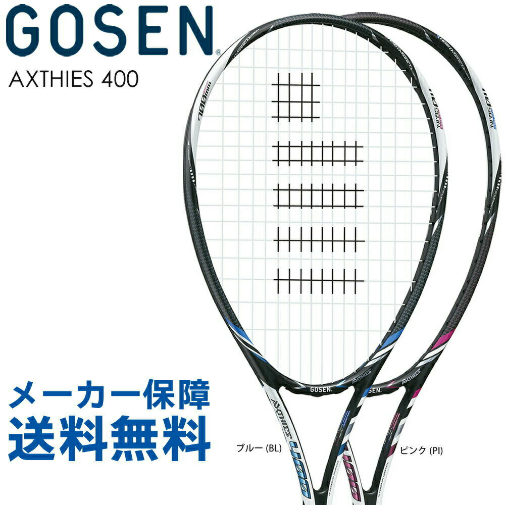『全品10%OFFクーポン対象』ゴーセン GOSEN テニスソフトテニスラケット AXTHIES 400 アクシエス 400 SRA4