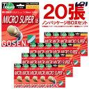 「ノンパッケージ・20張セット」GOSEN(ゴーセン)「オージーシープミクロスーパー16 ボックス」TS400W20P 硬式テニスストリング(ガ..