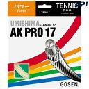 『即日出荷』 「■5張セット」GOSEN(ゴーセン)「ウミシマAKプロ17」ts708硬式テニスストリング(ガット)「あす楽対応」