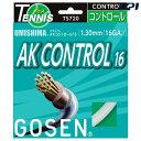 【全品10%OFFクーポン対象】「新パッケージ」GOSEN(ゴーセン)「ウミシマAKコントロール16」ts720硬式テニスストリング(ガット)【K..