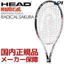 「特典付!」ヘッド HEAD テニス硬式テニスラケット Graphene Touch Radical SAKURA