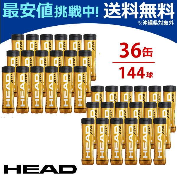期間限定最大3000円クーポン発行中10%OFFクーポン対象HEAD(ヘッド)HEADATP4球入り