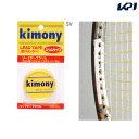 kimony(キモニー)リードテープスリム KBN263