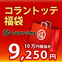 【福袋】Colantotte(コラントッテ)福袋