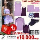 【2017福袋】Sofibella(ソフィベラ)Ladies レディースウェア入り福袋 4点セット