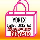 【2017福袋】YONEX(ヨネックス)Ladies レディースウェア福袋