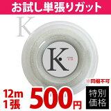 �ڤ�������ڡ����KPI(�����ԡ�����)��K-gut Synthetic K125 ñĥ��12m�ż��ƥ˥����ȥ�ʥ��åȡ�