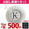 【お試しキャンペーン】KPI(ケイピーアイ)「K-gut Synthetic K125 単張り12m」硬式テニスストリング(ガット)