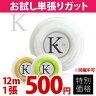 【お試しキャンペーン】KPI(ケイピーアイ)「K-gut Synthetic K130 単張り12m」硬式テニスストリング(ガット)