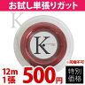 【お試しキャンペーン】KPI(ケイピーアイ)「K-gut Polyester/heptagon K320 単張り12m」硬式テニスストリング(ガット)