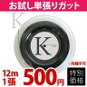 【お試しキャンペーン】KPI(ケイピーアイ)「K-gut Polyester/spiral heptagon K320S 単張り12m」硬式テニスストリング(ガット)